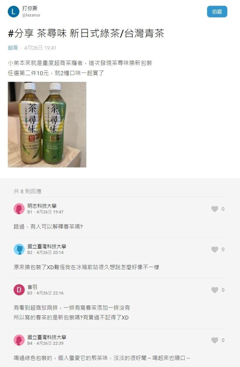▲「春茶添加」改版,引起網友紛紛熱議。(圖/擷取自Dcard)