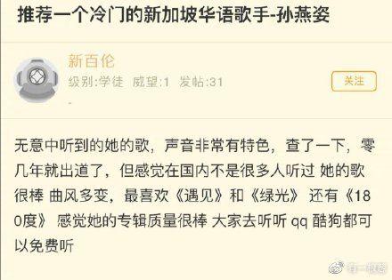 ▲網友發文表示孫燕姿是冷門歌手。(圖/翻攝微博)