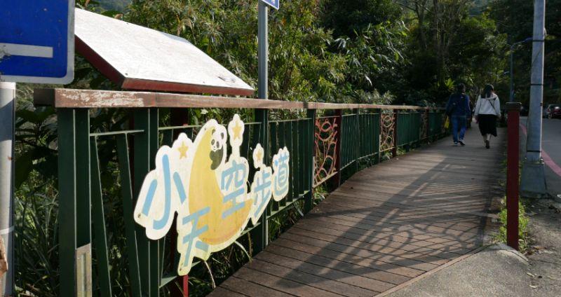 ▲位在貓空附近的小天空步道是茶香多環步道的其中一段,以懸壁方式建造,向外伸出80公尺的觀景步道平台,是最可看之處。(圖/Taipei Walker提供)