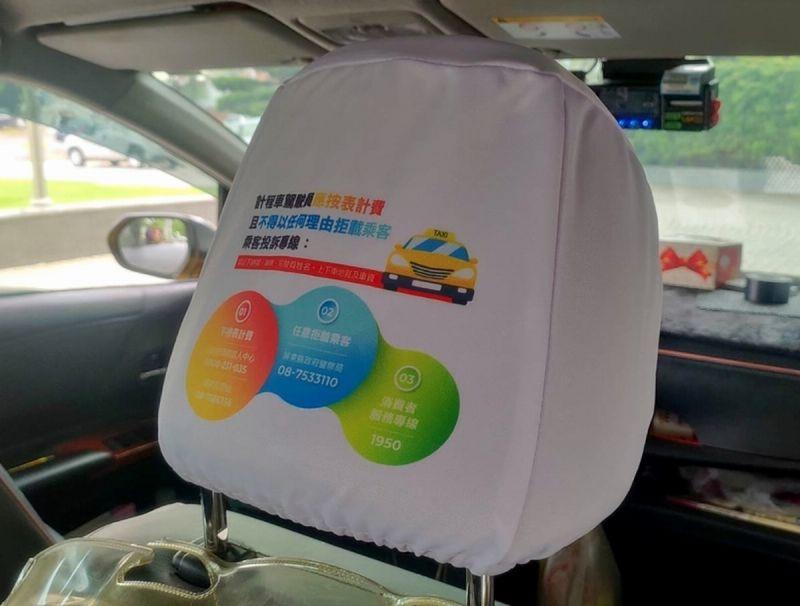 ▲屏東縣政府交通旅遊處也設計標有申訴專線資訊的枕套,提供各計程車使用。(圖/屏東縣政府提供,