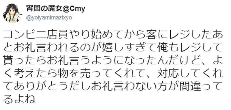 ▲有日本超商店員出面吐露心聲。(圖/翻攝推特)