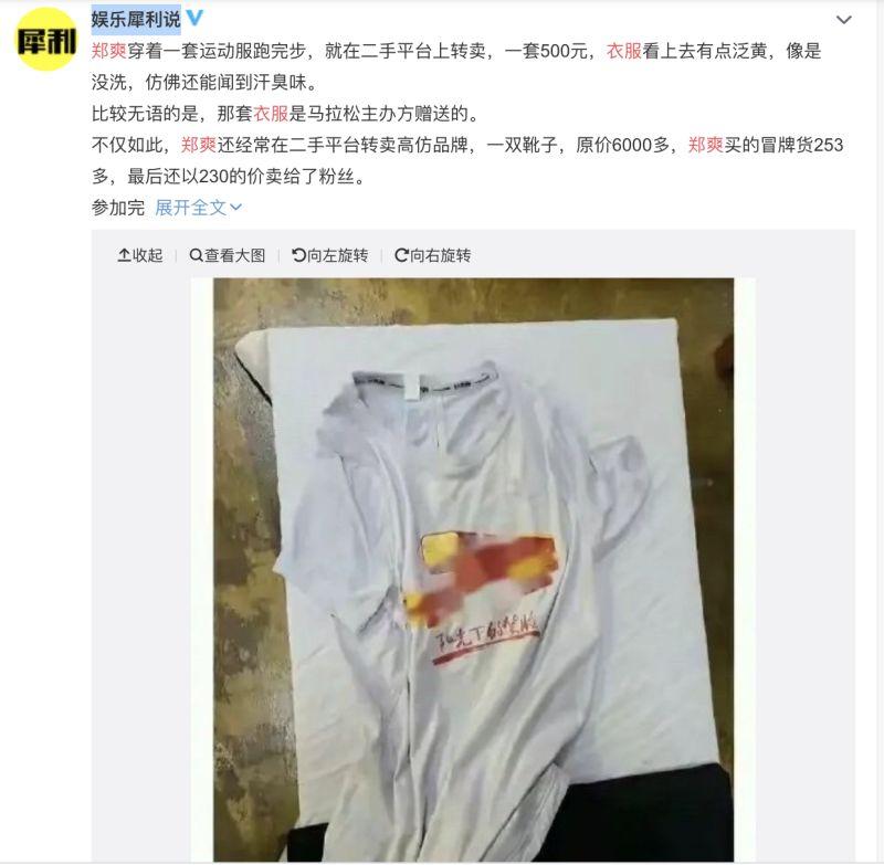 ▲鄭爽被揭將穿過的上衣,二手轉賣給粉絲。(圖/翻攝微博娛樂犀利說)