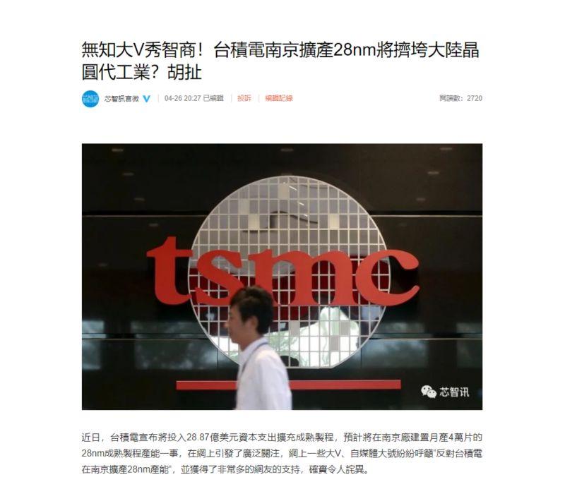 ▲中國科技媒體《芯智訊》發表破萬字的文章,認為中國科技產業分析師項立剛,對於台積電將在南京廠建置28奈米的成熟製程產能一事的反應,有點過於「危言聳聽」。(圖/翻攝自芯智訊微博)