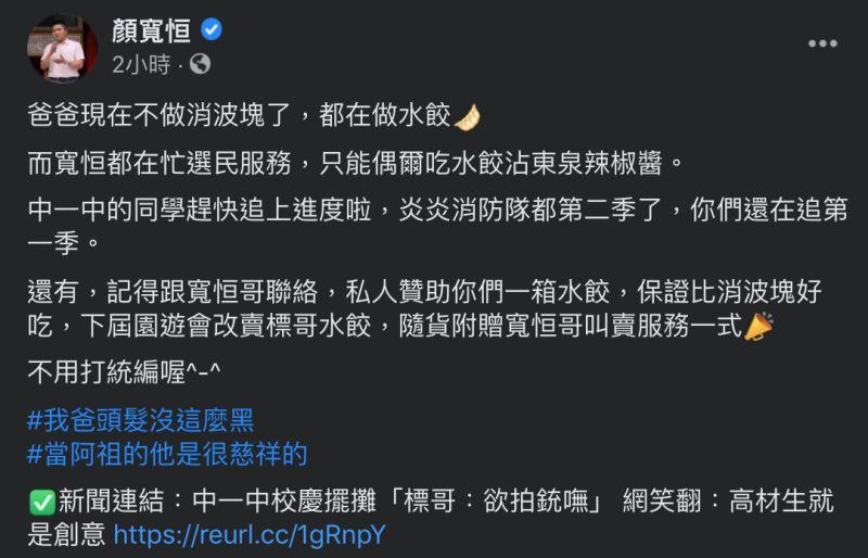 ▲顏清標兒子顏寬恒今早在臉書逗趣回應台中學生的創意。(圖/翻攝自顏寬恒臉書)