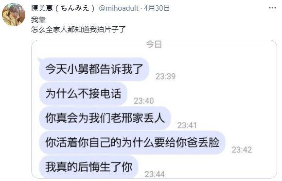 ▲陳美惠的家人得知她在拍AV。(圖/陳美惠推特)