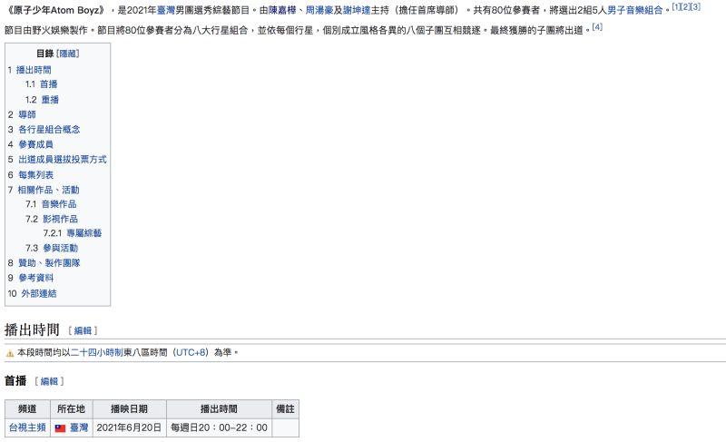 ▲有網友發現維基百科上節目《原子少年》要接檔《全明星運動會》的時段。(圖/翻攝維基百科)