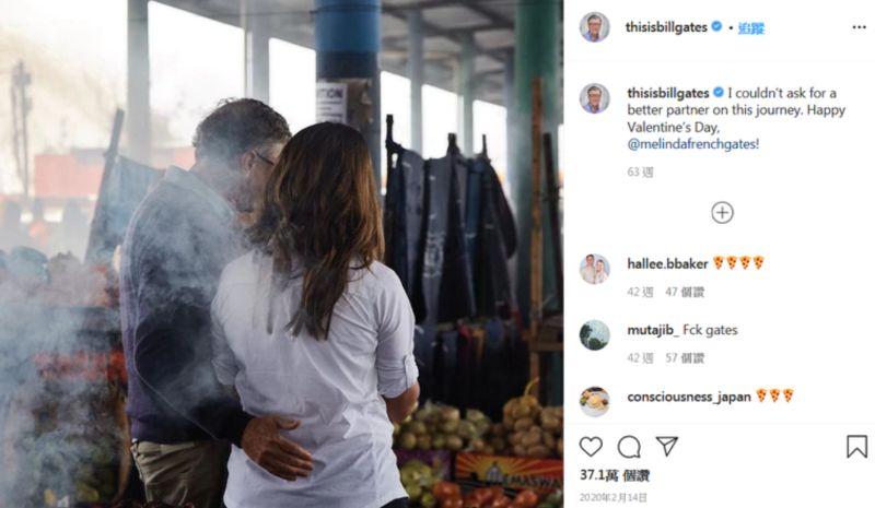 ▲比爾蓋茲去年情人節還在IG上貼出與梅琳達秀恩愛的照片,盛讚妻子是人生最佳伴侶,沒想到才過一年就傳出婚變。(圖/翻攝自IG)