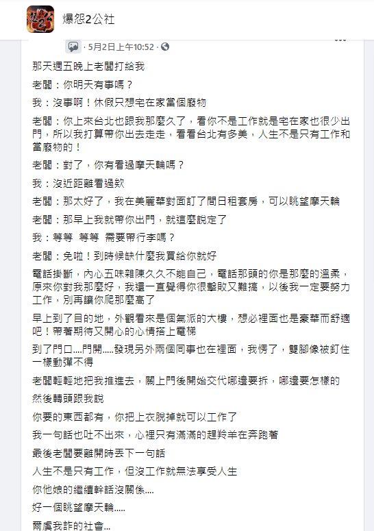 ▲完整過程也引發網友熱烈討論。(圖/翻攝《爆怨2公社》)