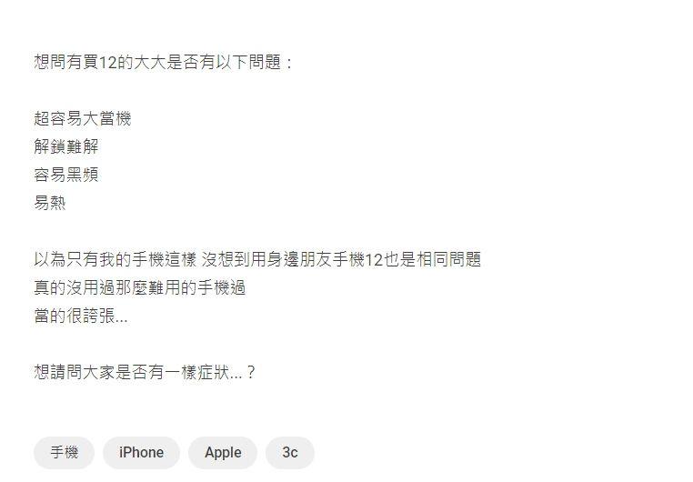 ▲原PO買了iPhone