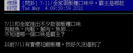 ▲有網友好奇詢問大家「7-11、全家御飯糰口味中,霸主是哪款?」掀起熱論。(圖/翻攝自PTT)