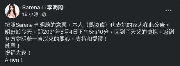 ▲李明蔚友人在臉書宣布李明蔚已經過世的消息。(圖/翻攝李明蔚臉書)