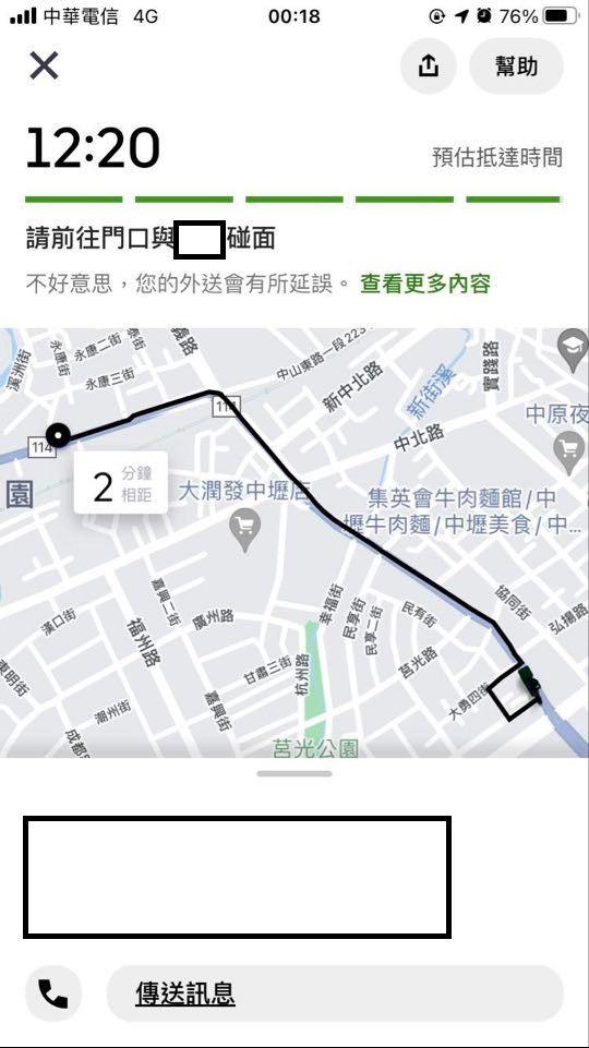 ▲客人表示自己12點就收到餐點,不過外送員卻到18分都沒有按下完成訂單。(圖/UberEats全台討論區)