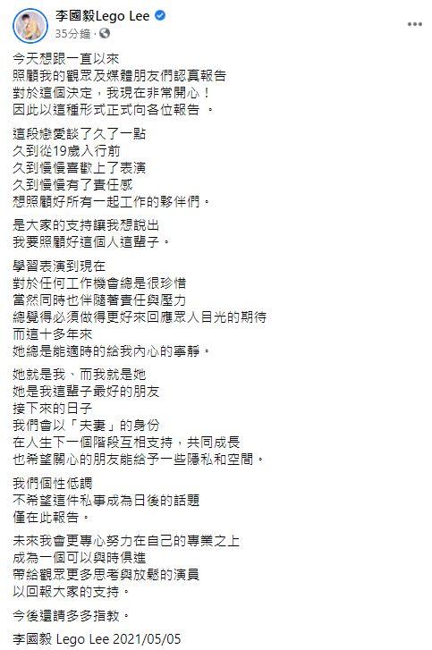 ▲李國毅全文。(圖/李國毅臉書)