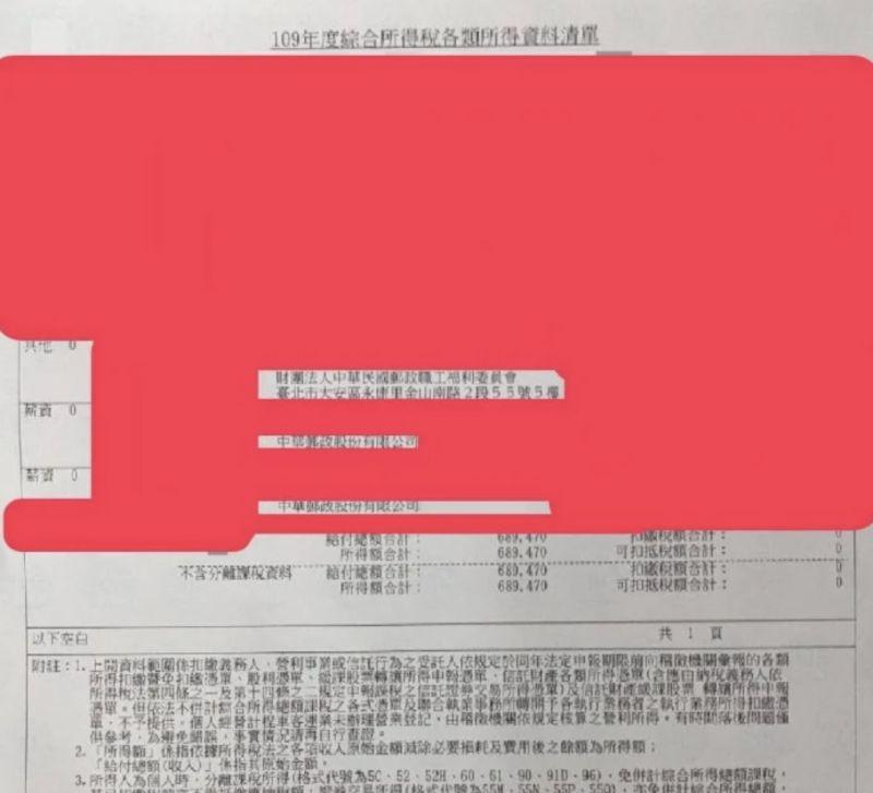 ▲原PO更隨文附上他自己的國稅局資料,從照片中可以看到,年薪的數字呈如他所說。(圖/翻攝自網路論壇《Dcard》)
