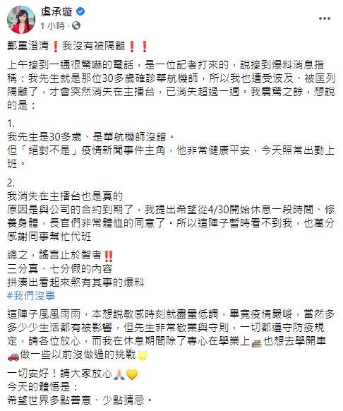 ▲虞承璇否認機師老公確診,心情震驚又無奈。(圖/虞承璇臉書)