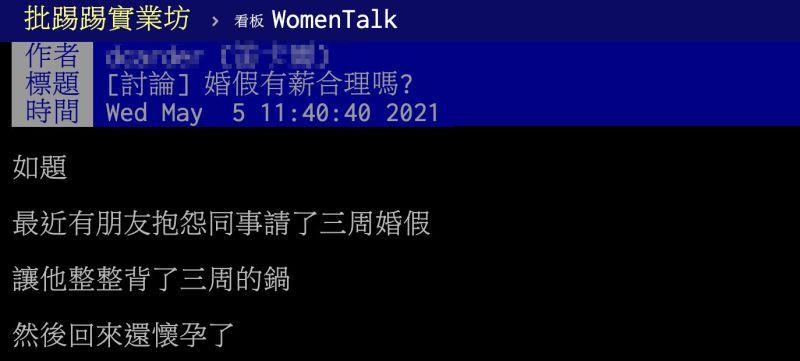▲一名網友在PTT以「婚假有薪合理嗎?」為題發文。(圖/翻攝自PTT)