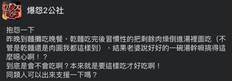 ▲網友吃乾麵的習慣遭到老婆吐槽。(圖/翻攝自《爆怨2公社》臉書)
