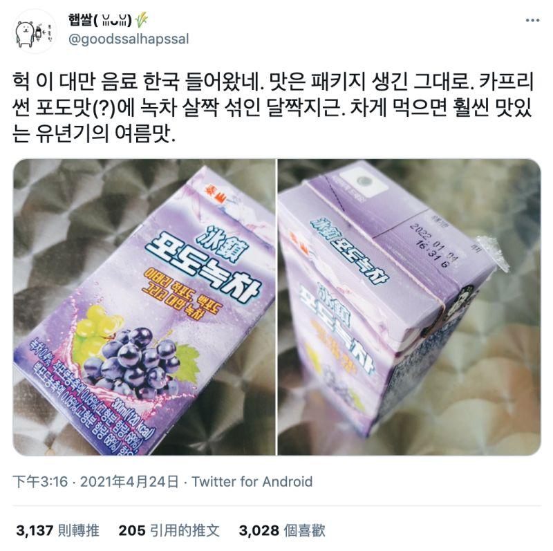 ▲南韓網友在推特分享喝到台灣的一款鋁箔包飲料,味道令他相當難忘。(圖/翻攝自推特@goodssalhapssal)