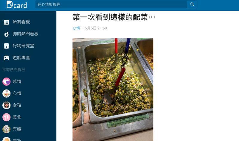 ▲公司的午餐菜色竟出現一道「黃綠配菜」,讓原PO相當崩潰。(圖/翻攝自《Dcard》)