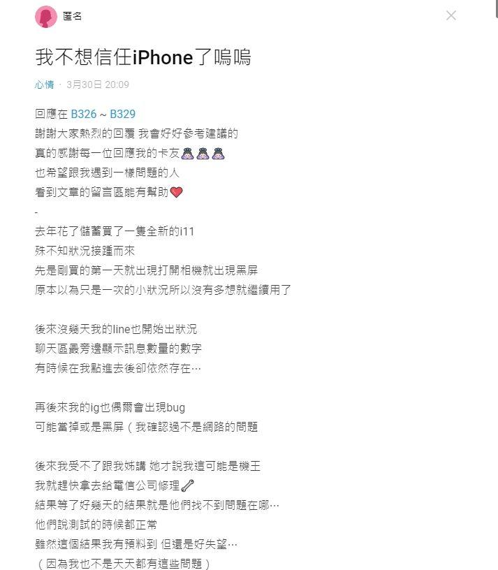 ▲原PO拿到iPhone