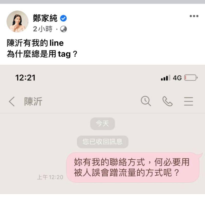 ▲鄭家純質疑陳沂有她的line卻直接先在臉書發文。(圖/翻攝鄭家純臉書)