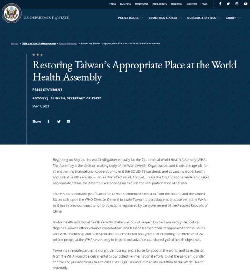 ▲美國國務院7日以布林肯的名義發布聲明,支持恢復台灣在WHA的觀察員地位。(圖/翻攝自美國國務院官網)