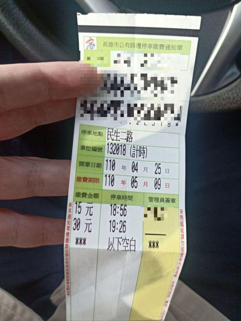▲原PO沒有將車輛停進收費停車格內,卻收到詭異的繳費單。(圖/翻攝自《爆怨2公社》)
