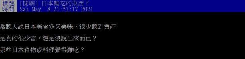 ▲原PO好奇詢問「日本難吃的東西?」(圖/翻攝PTT)