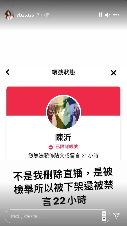 ▲陳沂帳號遭臉書禁言。(圖/翻攝陳沂IG)