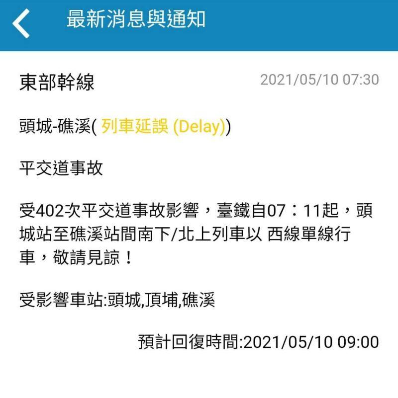 ▲(圖/翻攝台鐵局臉書)