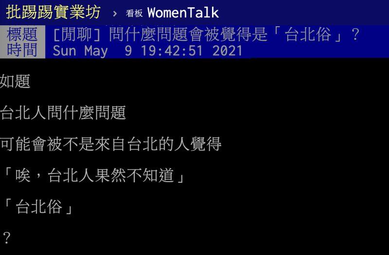 ▲問什麼問題會被當成是「台北俗」?意外釣出一名台北男網友列出10點自嘲。(圖/翻攝自PTT)