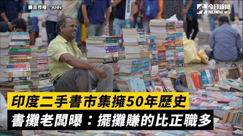 ▲印度二手書市集。(圖/ANN提供)