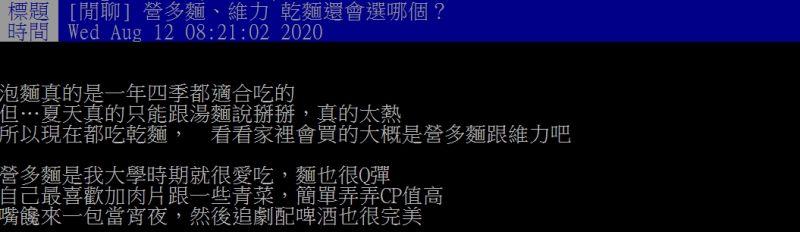 ▲原PO指出乾泡麵部份,他都會選擇營多麵和維力。(圖/翻攝PTT)