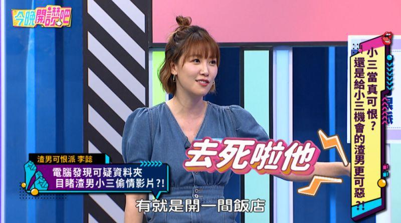 ▲李懿表示前男友分手後還想和她纏綿。(圖/東森提供)