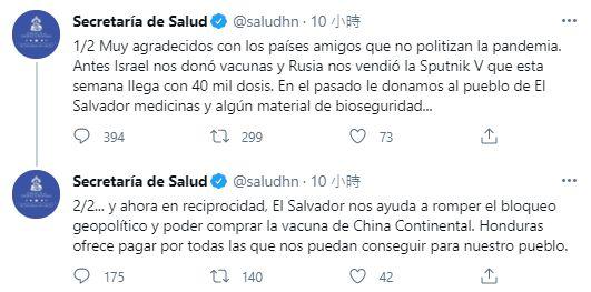 ▲宏都拉斯衛生部宣布將透過薩爾瓦多採購中國疫苗的消息。(圖/翻攝自推特)