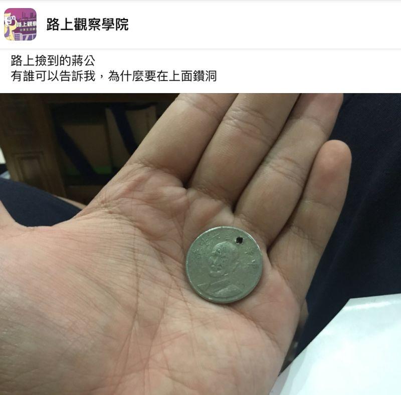 ▲一名男網友表示自己日前在路上撿到一枚10元硬幣,可是蔣公圖案的上方竟然有一個詭異小洞,讓他相當好奇,「有誰可以告訴我,為什麼要在上面鑽洞」。(圖/翻攝自《路上觀察學院》)