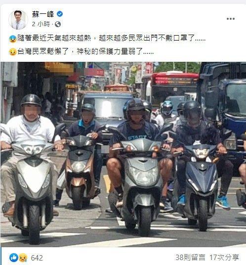 ▲蘇一峰醫師發現不少民眾因為天氣熱,就沒戴口罩。(圖/翻攝蘇一峰醫師臉書)