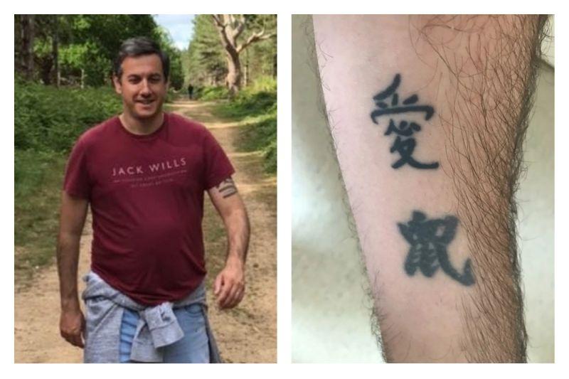 ▲一位英國男子用中文刺青表達愛意,但卻鬧了個烏龍。(圖/翻攝自Jimmy Ames的臉書)
