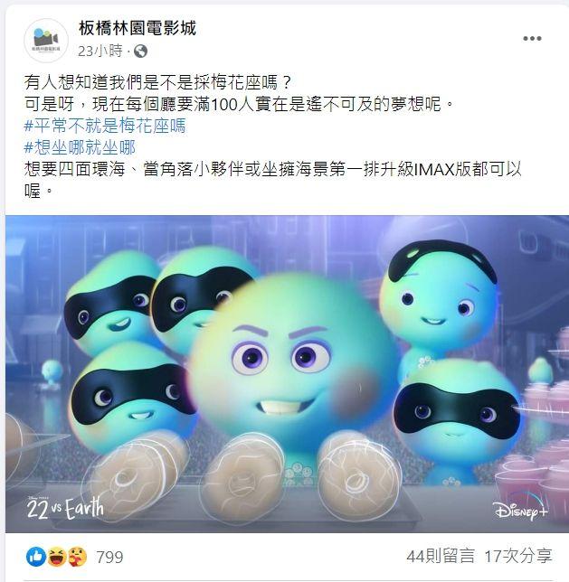 ▲板橋林園電影城發文自嘲,「平常不就是梅花座嗎?」(圖/翻攝自《板橋林園電影城》臉書