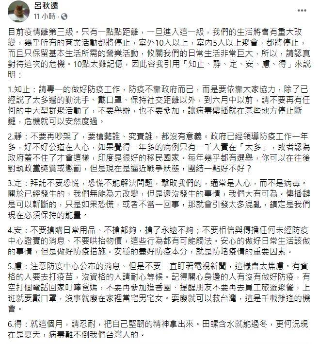 ▲昨(12)日國內再度新增16例本土案例,讓民眾更不敢掉以輕心。對此,律師呂秋遠則提出「6建議」,呼籲民眾「在家耍廢就可以救台灣」。(圖/翻攝自呂秋遠臉書)