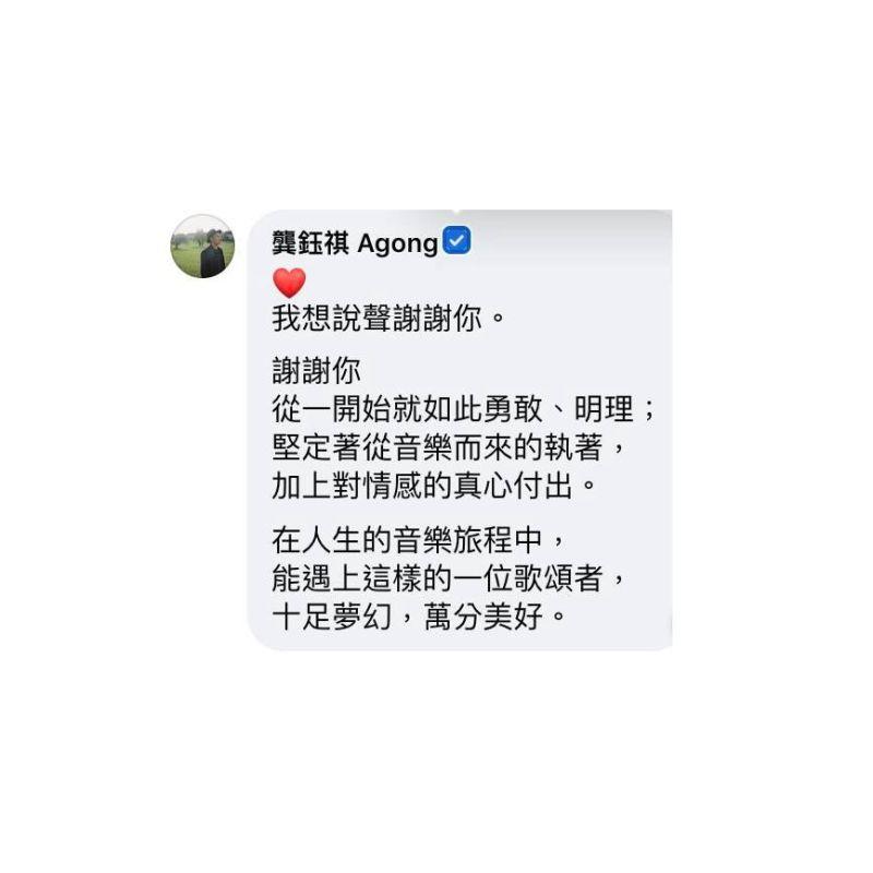 ▲青峰貼出團員關心留言。(圖/青峰臉書)