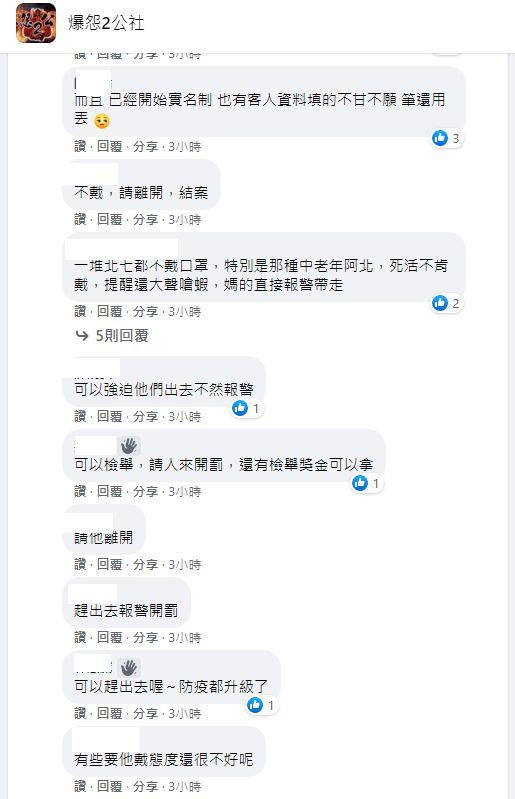 ▲不少網友分享防疫升級後的店家現況。(圖/翻攝《爆怨2公社》)
