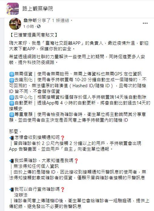 ▲「台灣社交距離」負責人詹仲昕出面說明APP背後的原理及隱私相關規範。(圖/翻攝《路上觀察學院》)