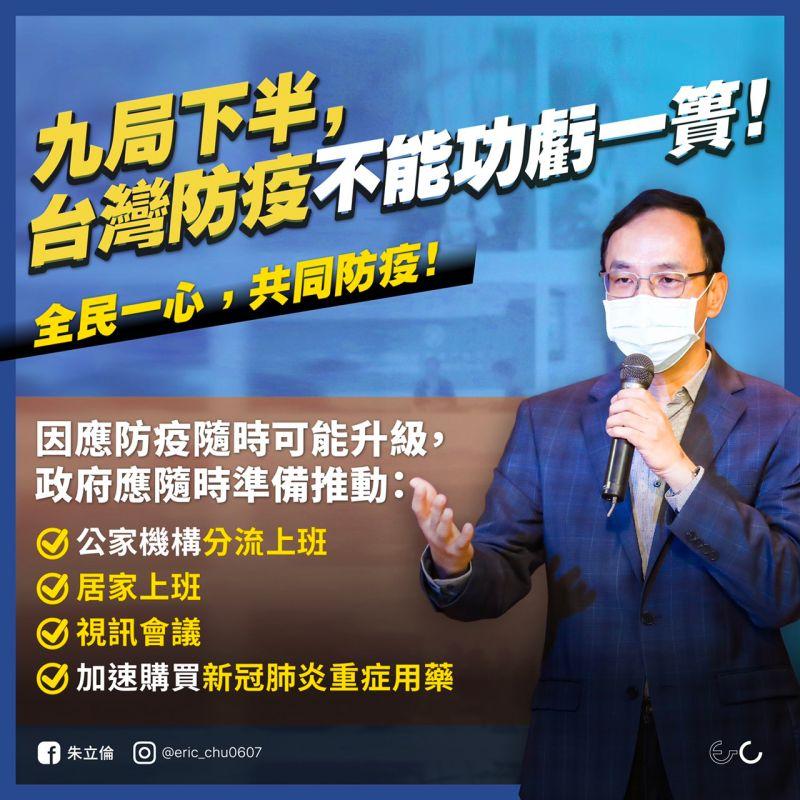 朱立倫提4防疫主張 籲九局下半台灣不能功虧一簣