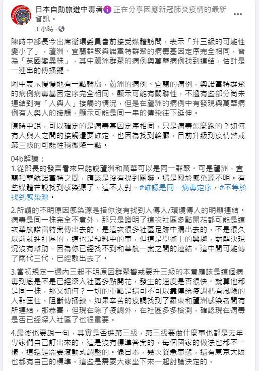 ▲前台大感染科醫師林氏壁也指出眼前重點「在社區多多檢測,確認現在病毒是否已經深入社區了也很重要」。(圖/翻攝日本自助旅遊中毒者臉書)