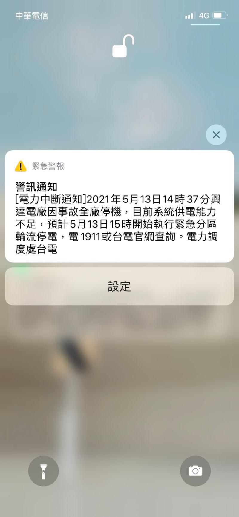 全台分區停電 聯電:南科廠壓降不影響生產