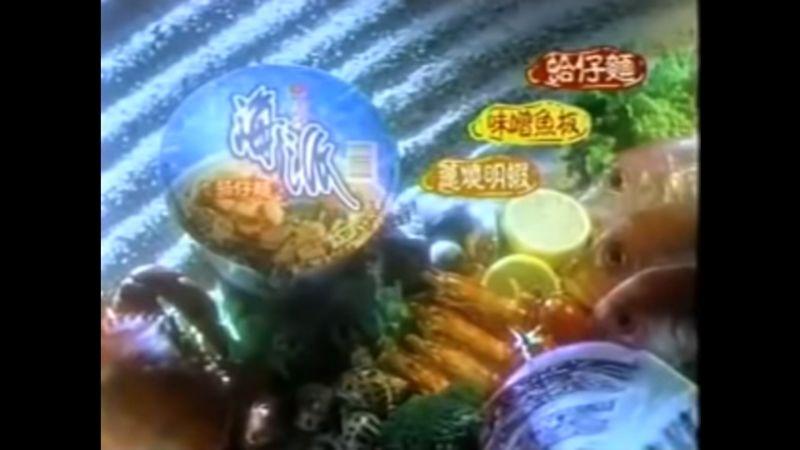 ▲網友透過YouTube影片找尋到原PO心心念念的泡麵。(圖/翻攝張哲生YouTube)