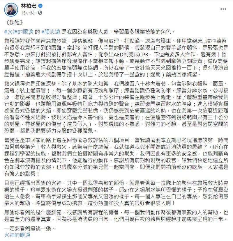 ▲林柏宏分享救護課、救火課受訓經歷。(圖/翻攝林柏宏臉書)