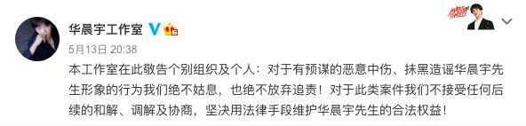 ▲華晨宇透過工作室發表聲明。(圖/翻攝華晨宇微博)