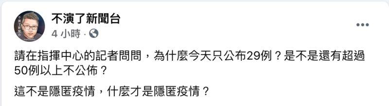 ▲媒體人朱凱翔經營的粉專,堅持今天57例確診,始終不信指揮中心。(圖/翻攝不演了新聞台)